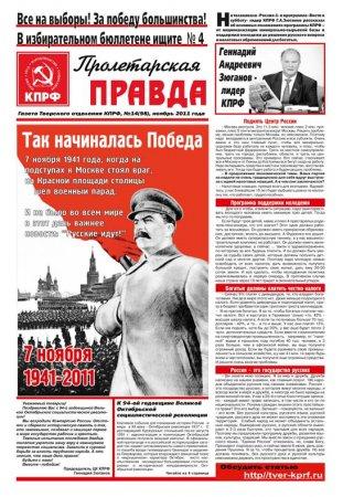 """Вышел в свет свежий номер газеты """"Пролетарская правда"""" 1320835956_pp-14"""