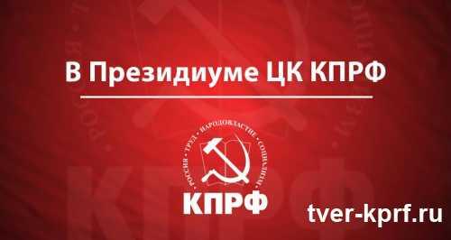 Конституция обязана защищать интересы народного большинства. Заявление ЦК КПРФ