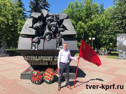 Коммунисты и комсомольцы провели акции, приуроченные к Дню памяти и скорби 22 июня в Твери и Торжке