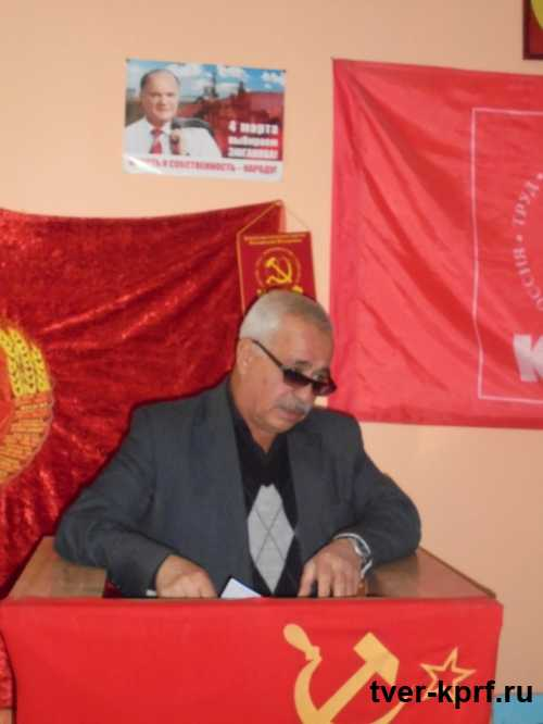 Состоялась отчётно-выбоная конференция Бологовского местного отделения КПРФ