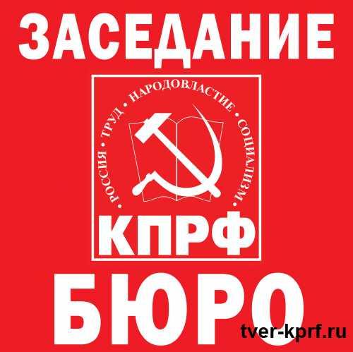 Выборы 13 сентября нельзя назвать чистыми и честными. Коммунисты Тверской области подвели итоги прошедшей избирательной кампании.