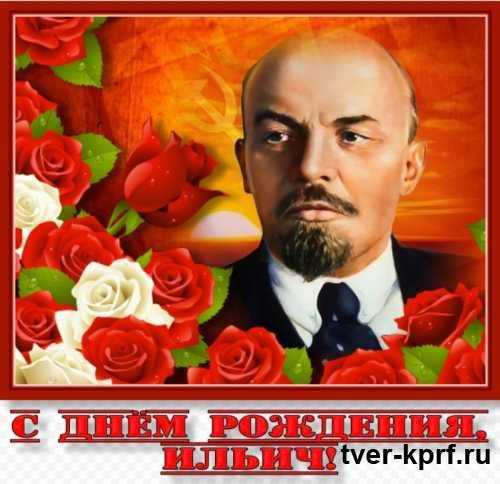 22 апреля – День Рождения В. И. Ленина