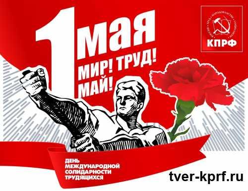 1 Мая – День рабочей борьбы!