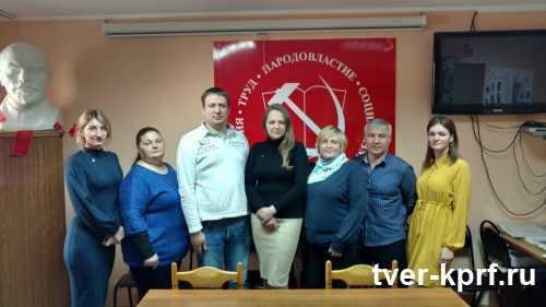 В посёлке Новозавидовский Конаковского района создано первичное отделение КПРФ